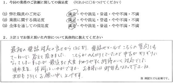 神奈川 50代・男性(No.125)