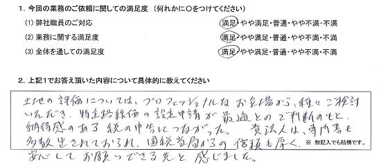 埼玉 60代・男性(No.299)