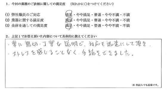 大阪 40代・男性(No.225)