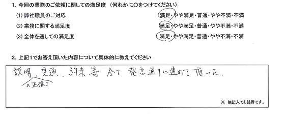 東京 60代・男性(No.256)