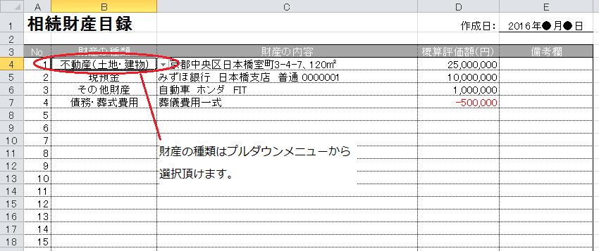 相続財産目録の作成方法|はじめての人向け【Excel書式&記載例付】