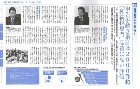 【雑誌】ダイヤモンドセレクト(2017年11月号)に掲載されました