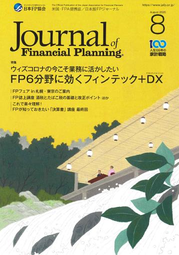 【雑誌】「Journal of Financial Planning」8月号に掲載されました