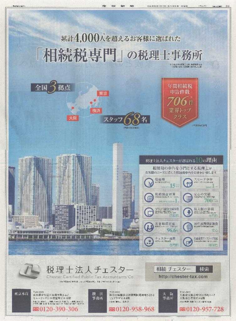 【新聞】産経新聞(2017/3/29朝刊)に全面広告を掲載致しました