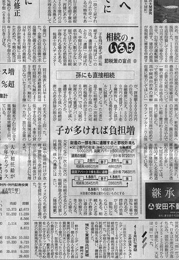 【新聞】日経新聞2014年11月14日の朝刊記事「相続のいろは」に取材協力させていただきました。