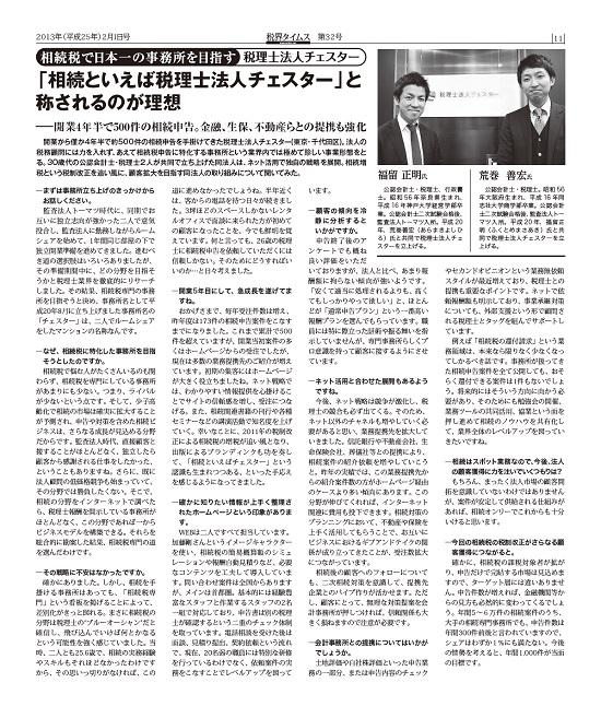 【新聞】税界タイムス(2013/2/1)に取材協力させて頂きました。