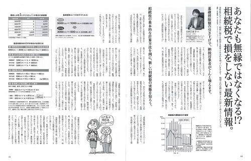 【雑誌】クロワッサン(2/10号)に取材協力させて頂きました。