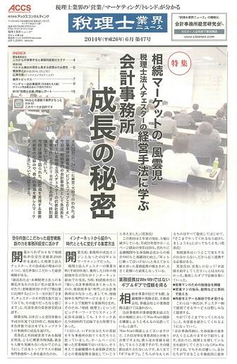 【新聞】税理士業界ニュース第47号に掲載されました。
