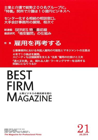 【雑誌】「BEST FIRM MAGAZINE 2014.JUL」に掲載されました。