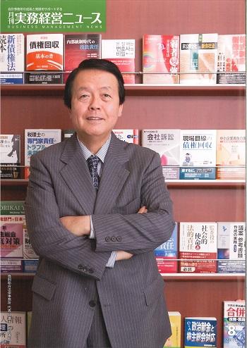 【雑誌】「月刊実務経営ニュース2014年8月号」に記事として取り上げられました。