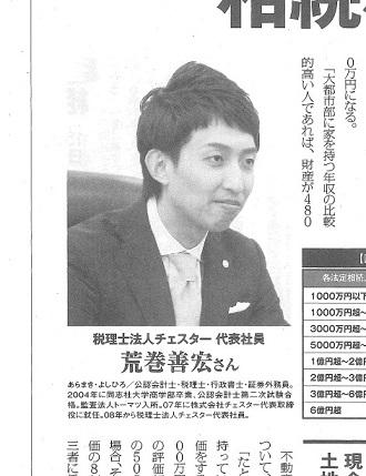 【新聞】朝日新聞8/15朝刊に掲載されました。