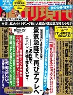 【雑誌】「週刊現代 秋の合併・特大号」に取材協力させて頂きました。