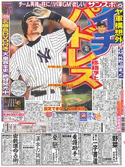 【新聞】産経スポーツ11/12号に掲載されました。