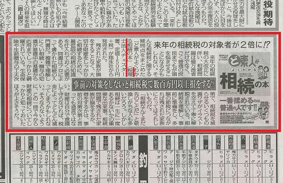 【新聞】東京スポーツ11/21号に掲載されました。