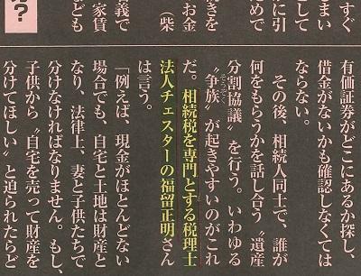 【雑誌】女性セブン11/27号に掲載されました。