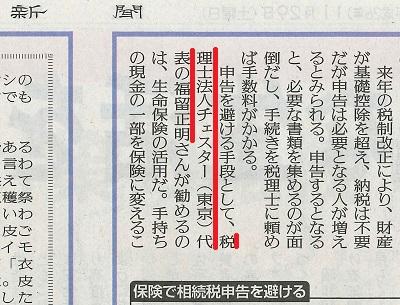 【新聞】読売新聞11/29(朝刊)に掲載されました。