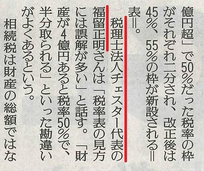 読売新聞朝刊12月17日(水)号にコメントさせて頂きました。