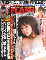 【雑誌】週刊FLASH 2015/2.3号に掲載されました。