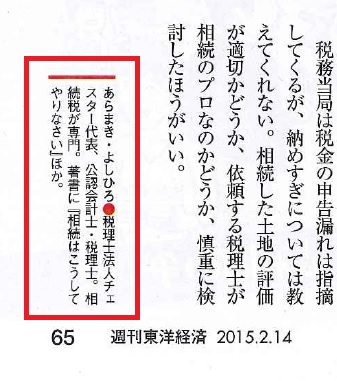 【雑誌】東洋経済2015/2/14号に掲載されました。