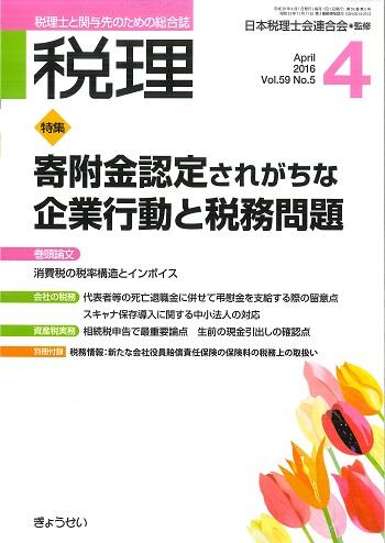 【雑誌】税理(2016年4月号)に掲載されました。