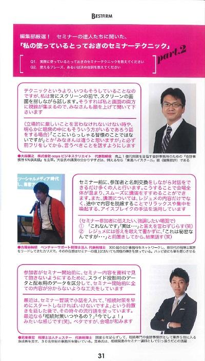 【雑誌】「月刊BESTFIRM」2014年3月号に掲載されました。