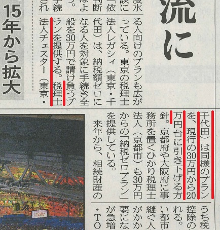 【新聞】日本経済新聞3/8夕刊の一面に掲載されました。