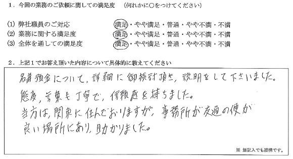 神奈川 50代・男【大阪事務所】(No.156)