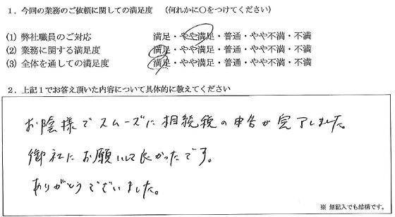 兵庫 30代・女性【大阪事務所】(No.157)