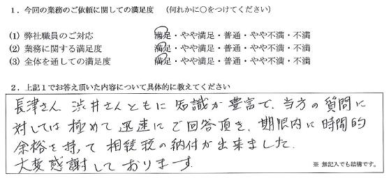 東京 50代・男性(No.159)