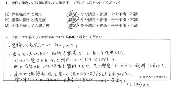 東京 40代・男性(No.144)