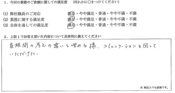 大阪 40代・男性(No.134)