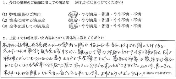 東京 50代・女性(No.133)