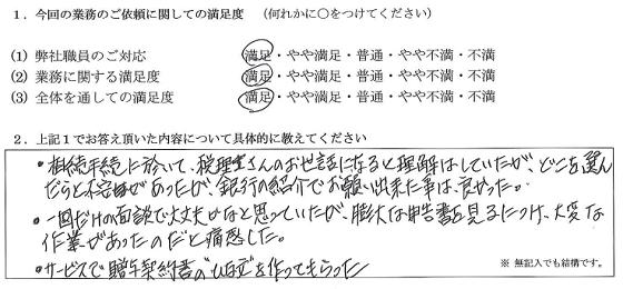 千葉 70代・男性(No.141)