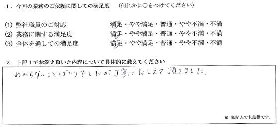 千葉 60代・女性(No.139)