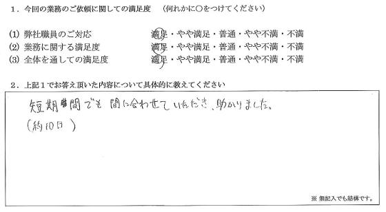 大阪 40代・男性(No.135)