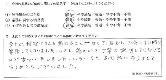 東京 50代・女性(No.143)