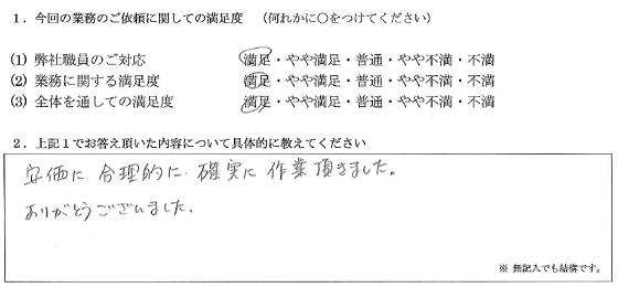 大阪 50代・男性(No.160)