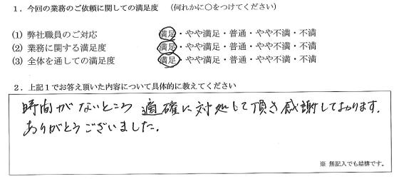 東京 50代・女性(No.154)