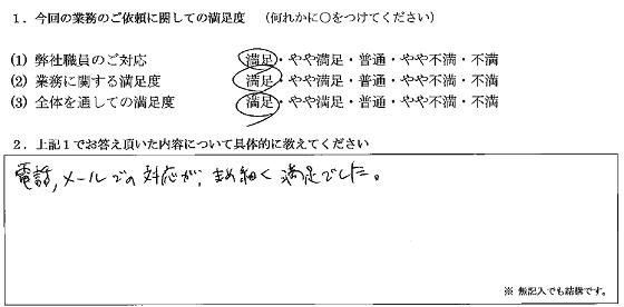 神奈川 40代・男性(No.129)