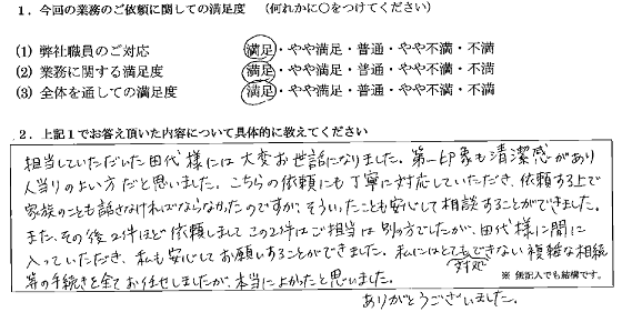 千葉 40代・女性(No.131)