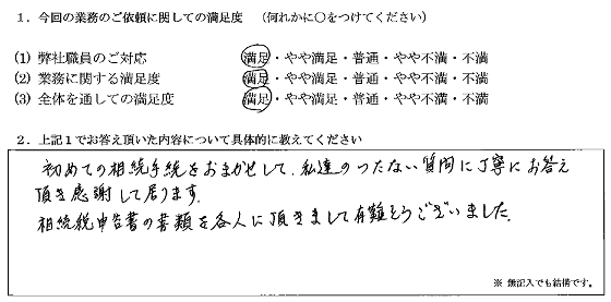 埼玉 60代・女性(No.132)