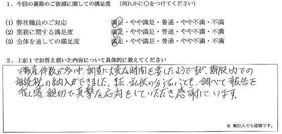 神奈川 50代・女性(No.128)