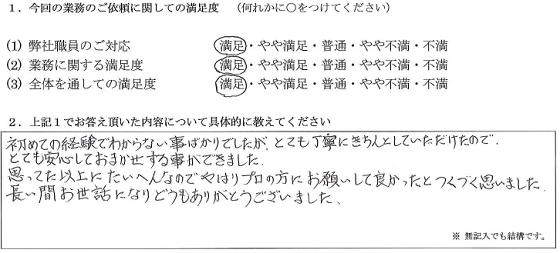 東京 60代・女性(No.150)