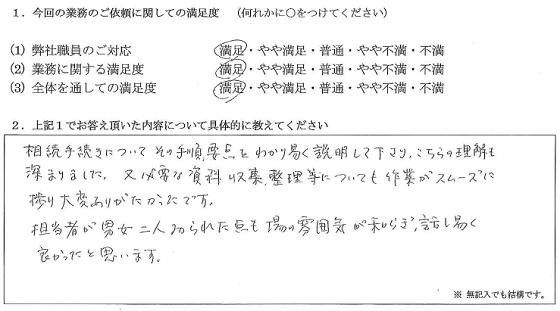 京都 70代・女性(No.147)