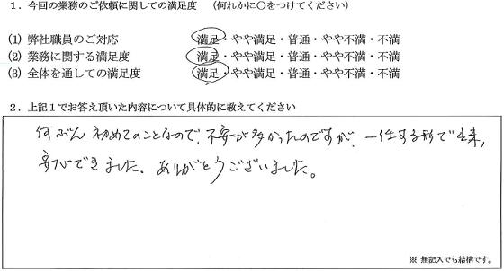 大阪 男性・50代【大阪事務所】(No.146)