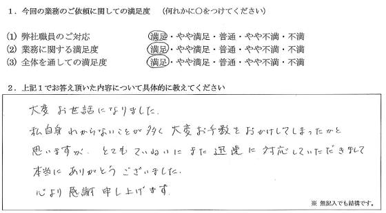 兵庫 50代・女性(No.149)