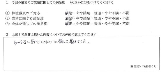 東京 50代・男性(No.158)