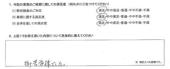 神奈川 70代・男性(No.353)
