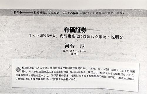 【雑誌】税務弘報(2021年7月号)に掲載されました